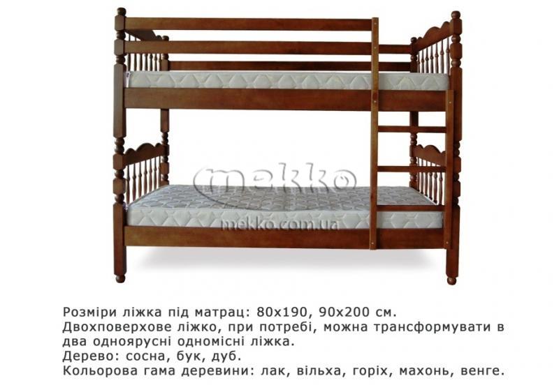 Двоярусне ліжко можна транспортувати в два одноярусні одномісні ліжка